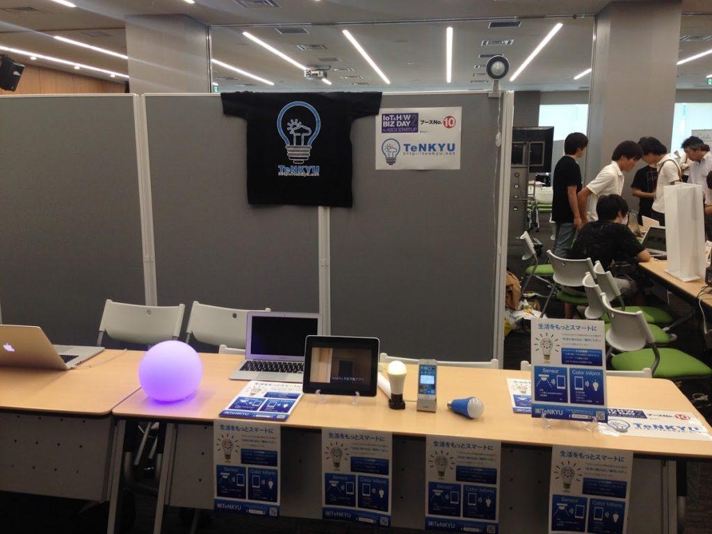 IoT&H/W BIZ DAY 2にて展示をさせて頂きました。たくさんのご来場ありがとうございました。
